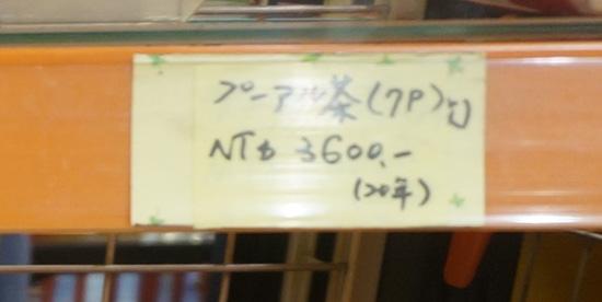 13116_taiwan_01_28