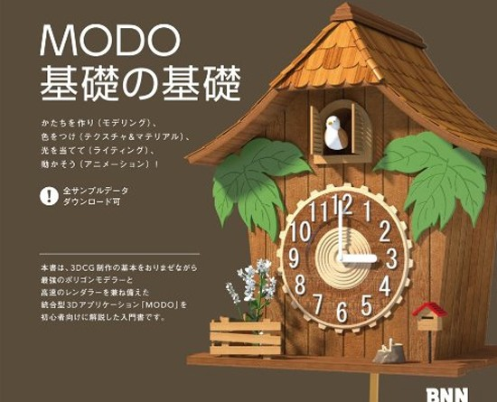 MODOで初の書籍「MODO ★ Beginners」が発売されます!