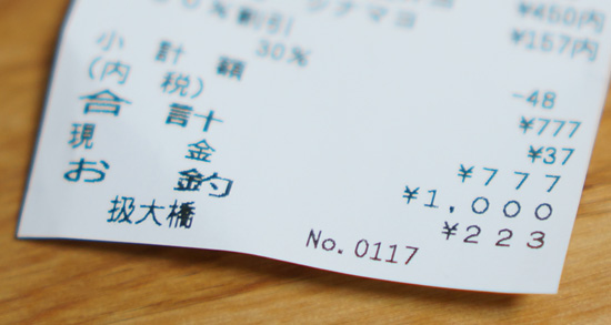 140209_oturi_02