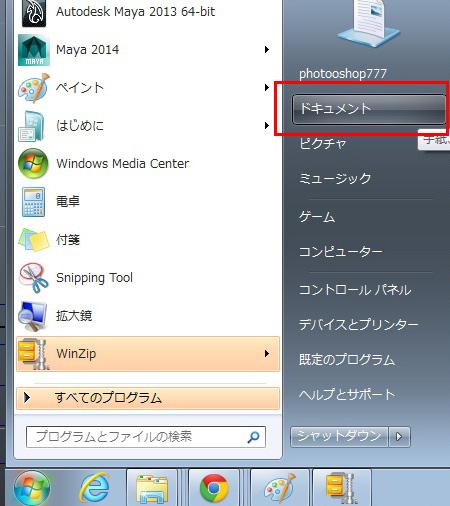 windows7にMAYAのスクリプトを入れる場所