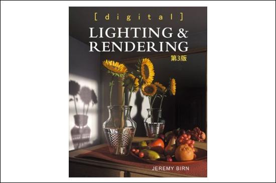 140224_lighting_lenderingpsd