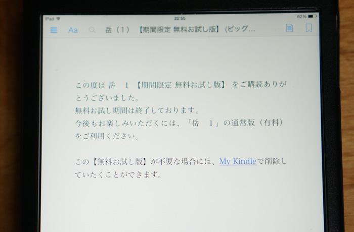 140423_kindle_04