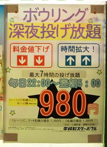 140429_heiwajima_4dx_03