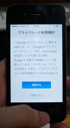 140530_chromecast_17