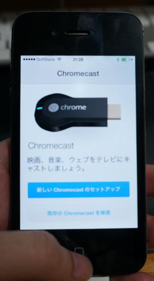 140530_chromecast_18