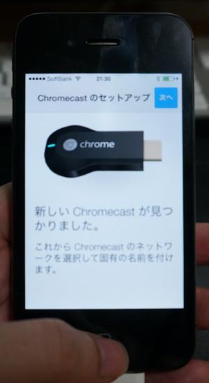 140530_chromecast_20