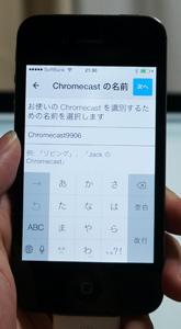 140530_chromecast_23