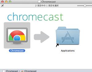 140530_chromecast_41