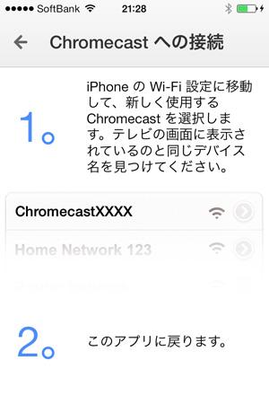 140530_chromecast_44