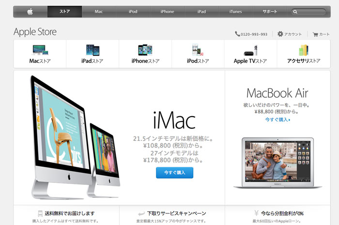 140629_sony_apple_05