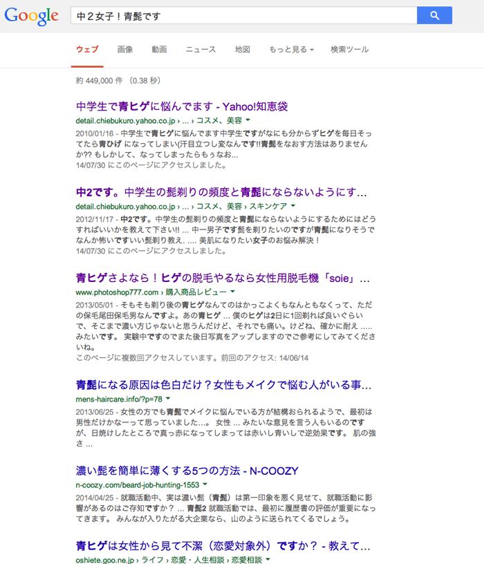 140730_tyuuniaohige_02