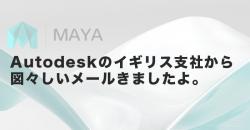 140801_autodesk_01
