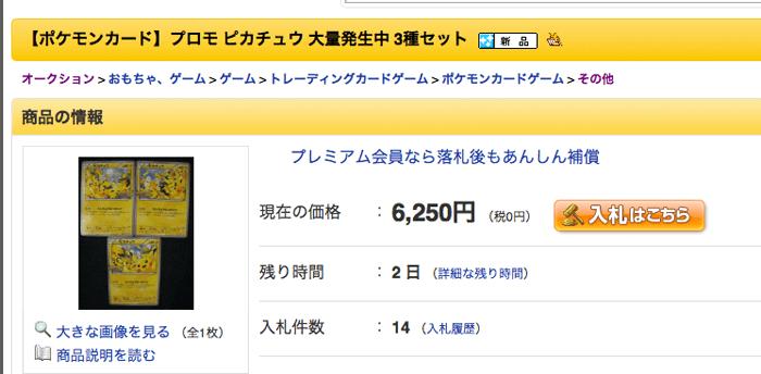 140812_pikachu_01