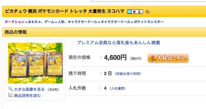 140812_pikachu_02