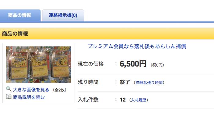 ピカチュウ大量発生チュウ!無料で貰えるカードが三枚セット¥6500で落札されてる!!