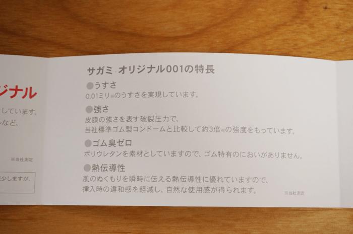 140907_sagami0.01_05