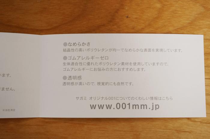 140907_sagami0.01_06_01