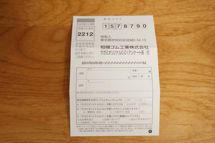 140907_sagami0.01_18