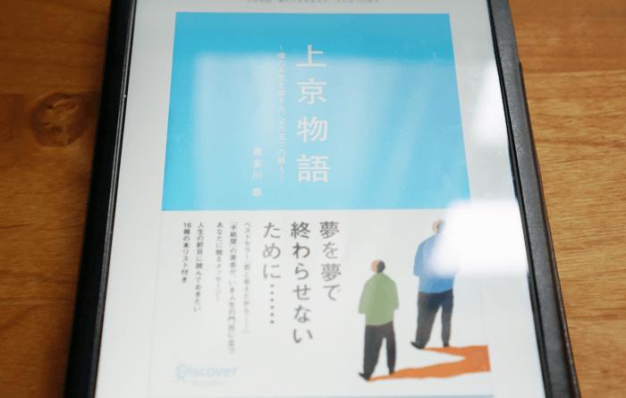 幸せになる為に一歩前進。書籍「上京物語」