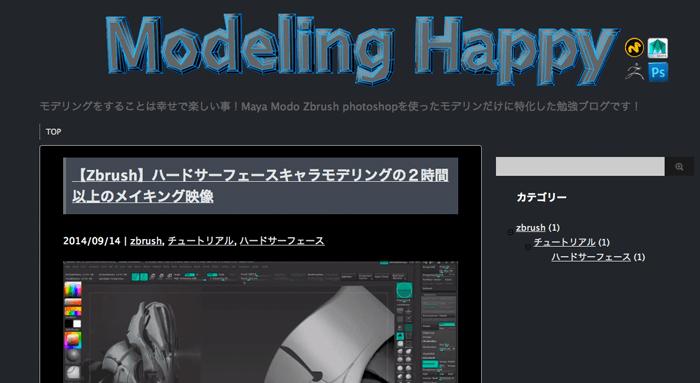 MAYA Zbrush Modo PSだけ!モデリングの勉強ブログを開設しました!