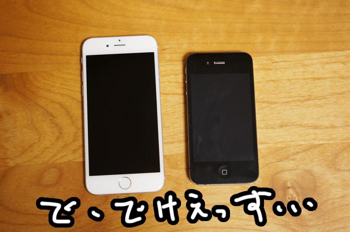 140923_iphone6_02