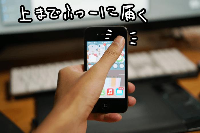 140923_iphone6_04