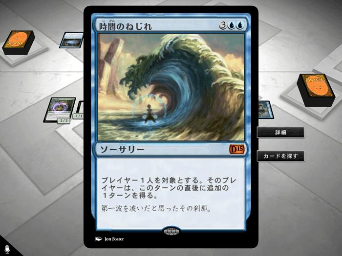 magic2015_08