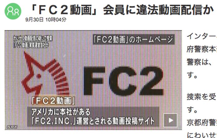 FC2ブログから引っ越しといて良かったよ。