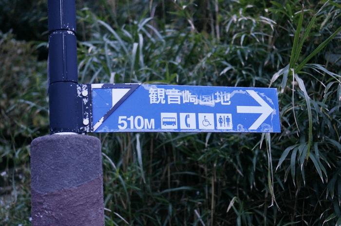 141104_yokosuka_06