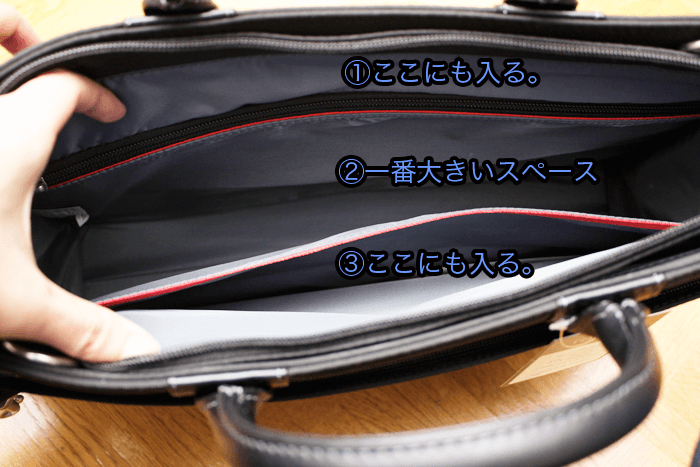 141117_syukatu_kaban_01