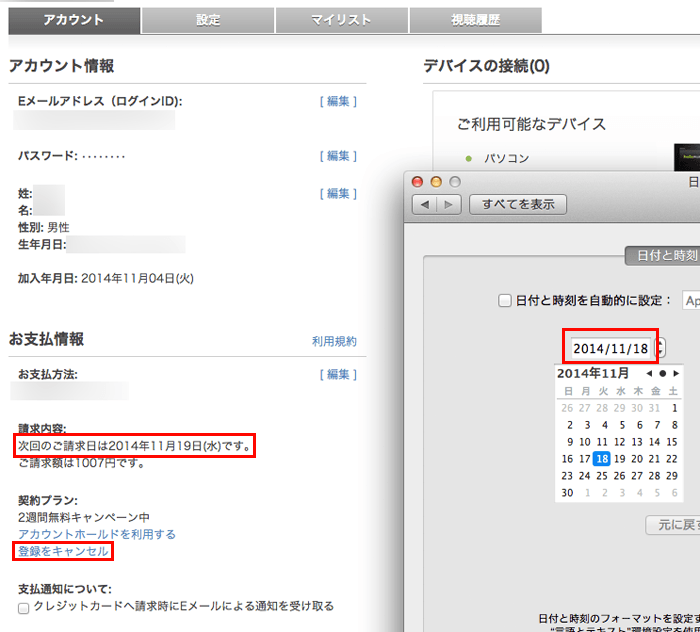 141118_hulu_kaiyaku_02