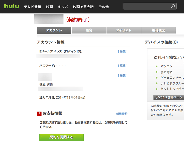 141118_hulu_kaiyaku_06