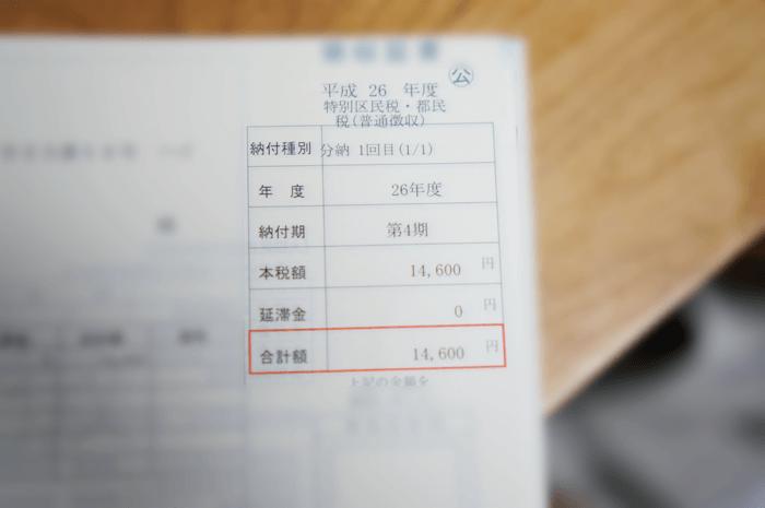 141211_money_02