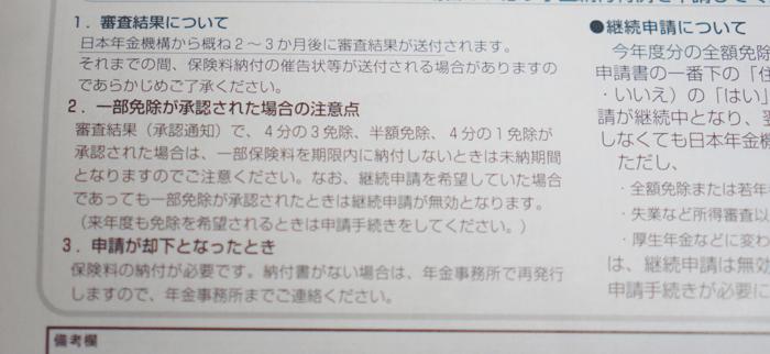 141212_nenkinmenjyo_02