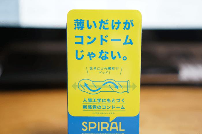 141215_spiral_condome02