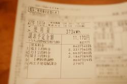 150105_denki