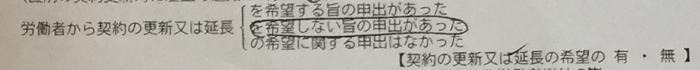 150108_situgyouhoken_04