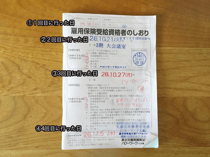 150108_situgyouhoken_05