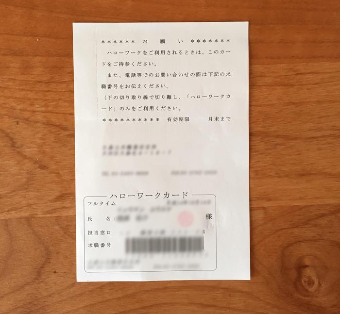 150108_situgyouhoken_07