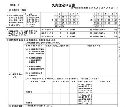 150108_situgyouhoken_08