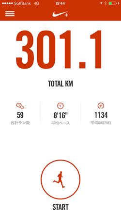 ランニング300km突破!