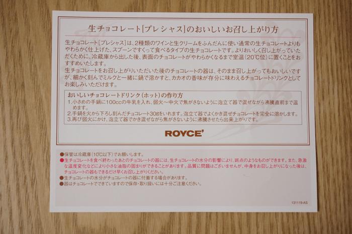 20150211_royce_precious_06