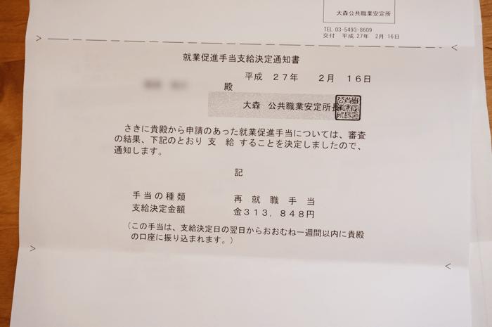 失業給付金のお金がハローワークから31万円振り込まれました!