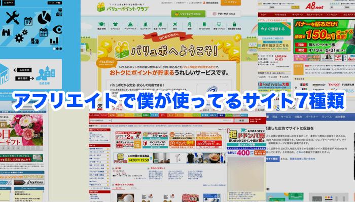 150426_kozeni_affiliate_00