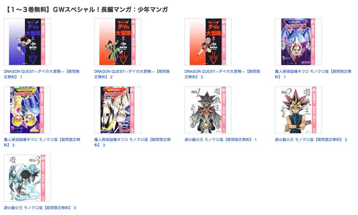 150504_amazon_muryou_book_02