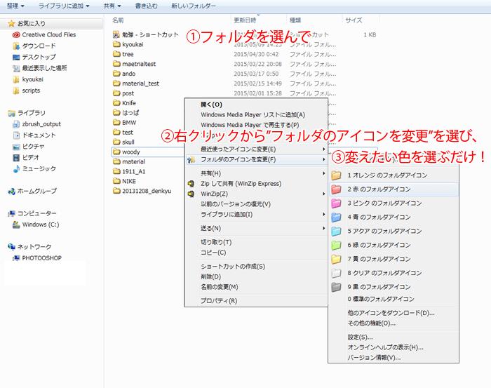 150529_color_folder_windows_08