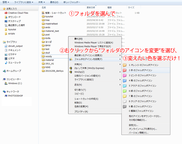 150529_color_folder_windows_08