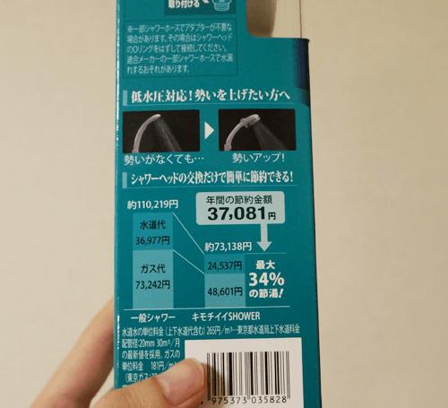 150710_shower_head_05