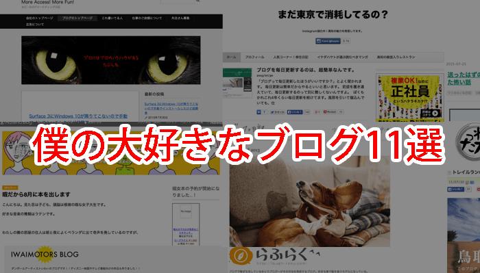 150731_bokunosukinablog_00