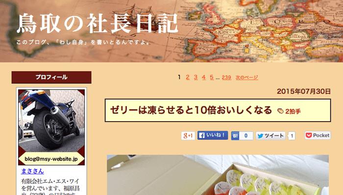150731_bokunosukinablog_03
